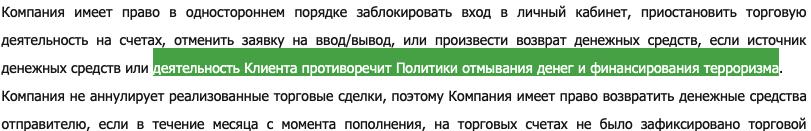 """""""Политика возврата"""""""
