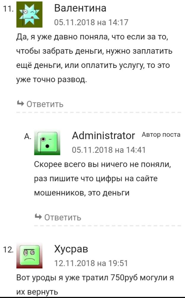 Правдивые отзывы об акции Активный интернет пользователь