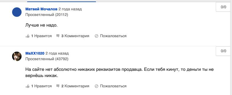 Отзывы о Game-stop.in