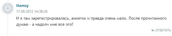 Отзывы об Анкетка.ру
