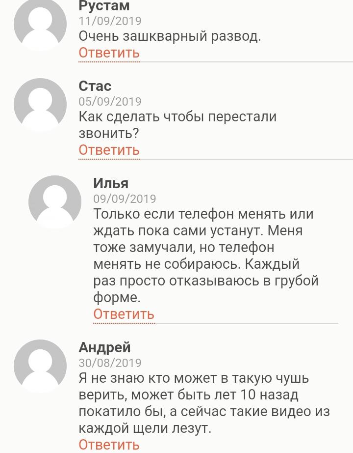 Отзывы об Infinity App