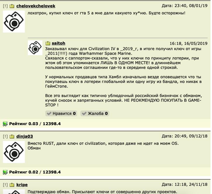 Правдивые отзывы о Game-stop.in
