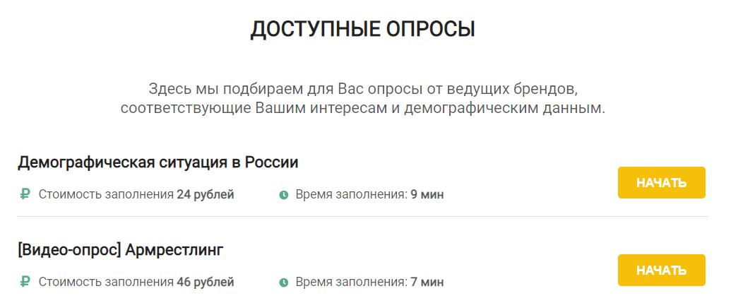 """""""Доступные опросы"""""""
