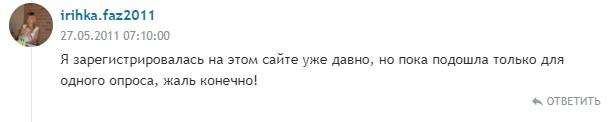Правдивые отзывы об Анкетка.ру