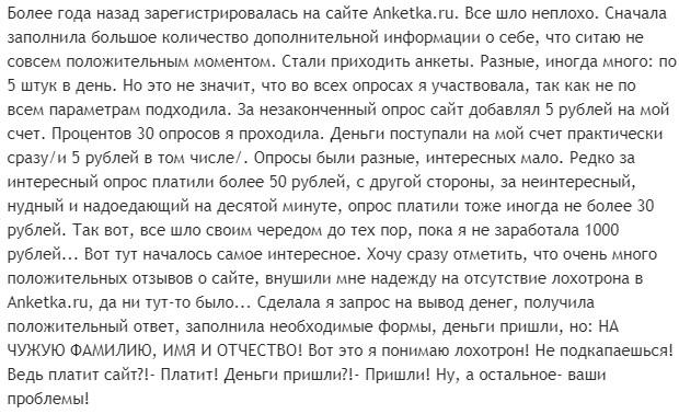 Anketka.ru отзывы