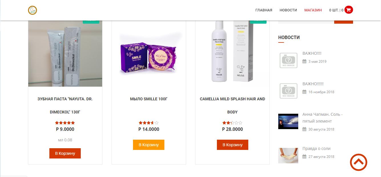 Цены на сайте