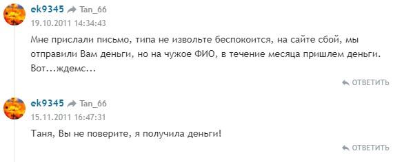 Отзывы об anketka.ru