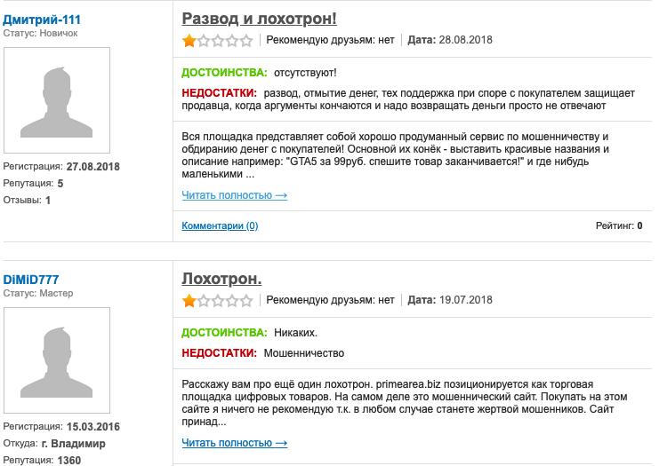 Правдивые отзывы о Primearea.biz