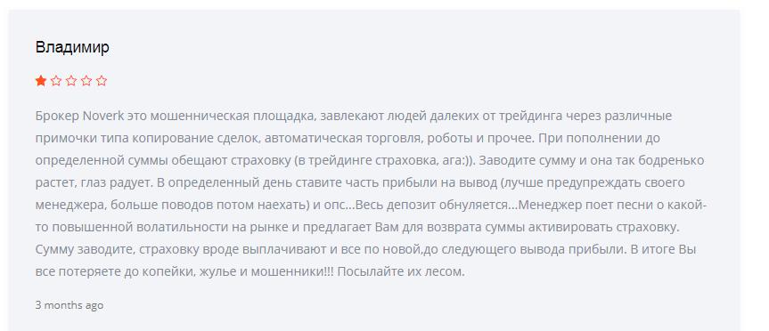 Отзывы о noverk.com