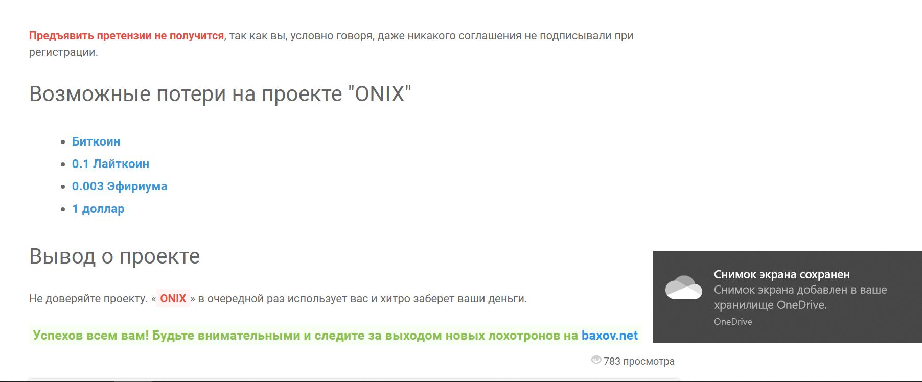 Отзывы Onix.cc