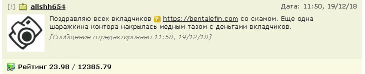 Правдивые отзывы о bentalefin.com