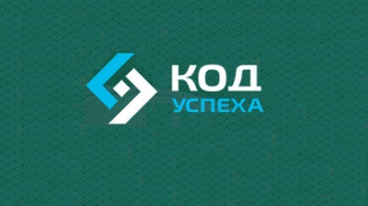 Логотип Код успеха