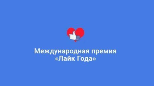 Логотип проекта Лайк года
