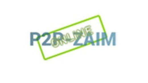 Логотип сайта p2p-zaim.online
