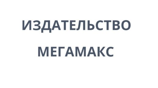 Логотип сайта megamax4.ru