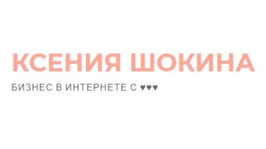 Логотип сайта http://kseniashokina.ru