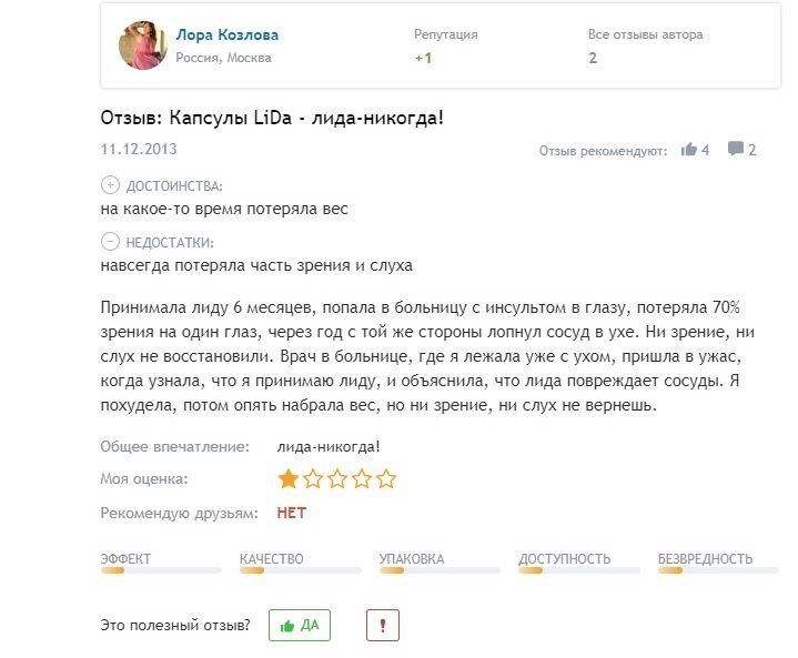 """Правдивые отзывы о капсулах """"ЛиДа"""""""