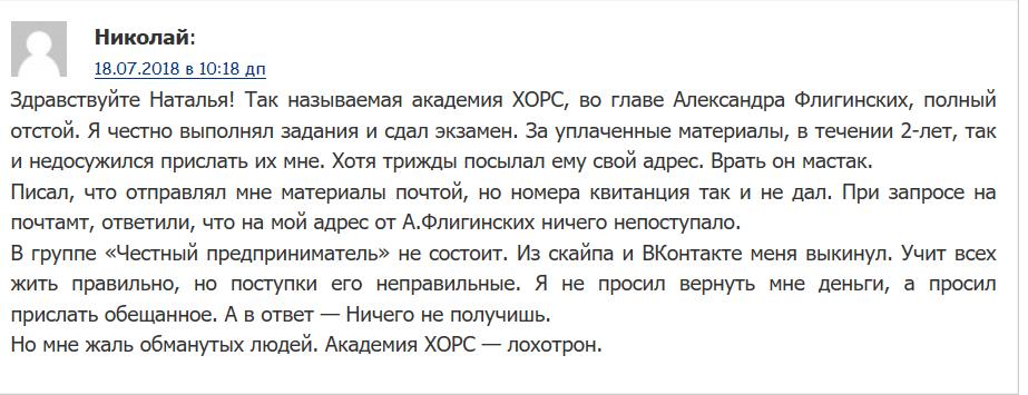 Centr-hors.ru отзывы
