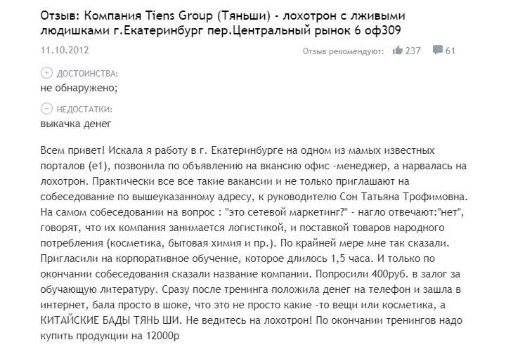 Отзывы о Tiens Group