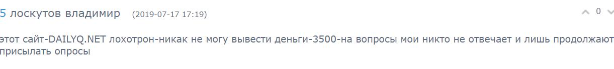 Отзывы о Dailyq.net