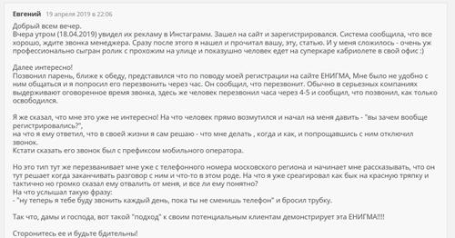 Отзывы о Nigma 2