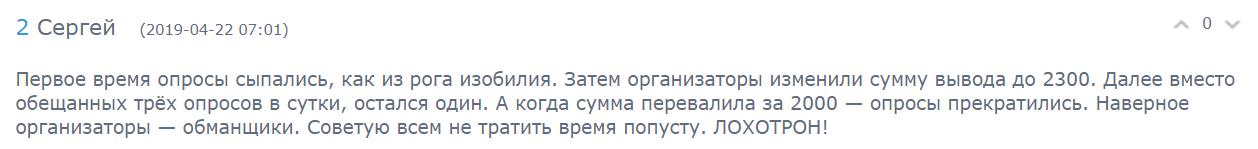 Правдивые отзывы о Dailyq.net