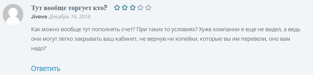 Amotrader.com отзывы