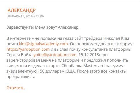Отзывы о signalsacademy.com