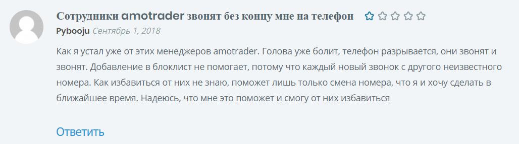 Правдивые отзывы об amotrader.com