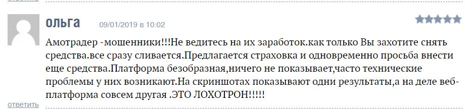 Отзывы об Амотрейдер