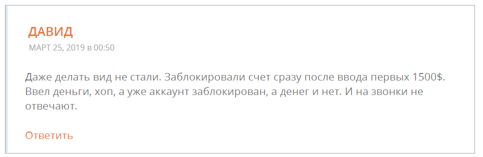 Правдивые отзывы об AMOtrader