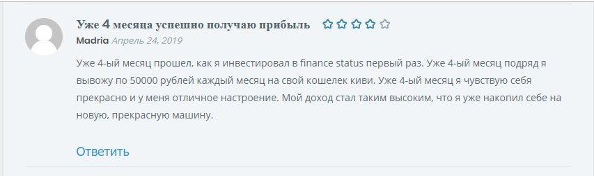Отзывы о Finance Status