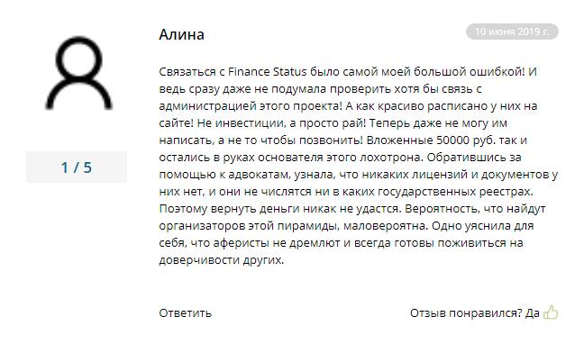 Финанс Статус отзывы