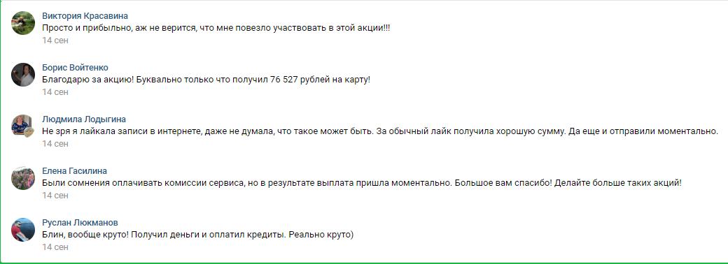 """""""Лайк года"""" отзывы"""