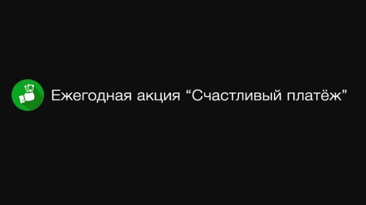 Логотип акции «Счастливый платеж»