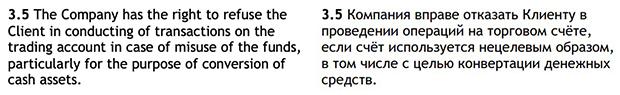 Клиентское соглашение, п. 3.5