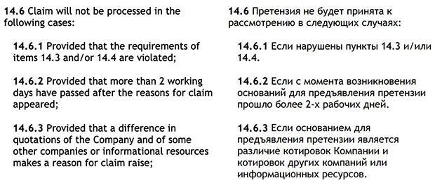 Клиентское соглашение, п. 14.6