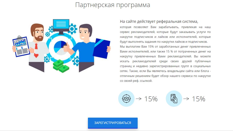 """""""Партнерская программа"""""""
