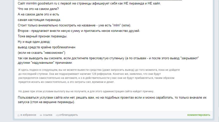 Отзывы о goodreturn.ru