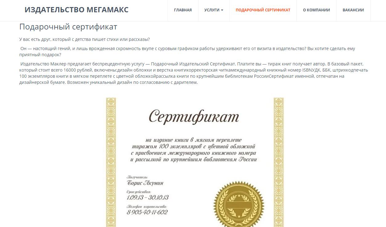 """""""Подарочный сертификат"""""""