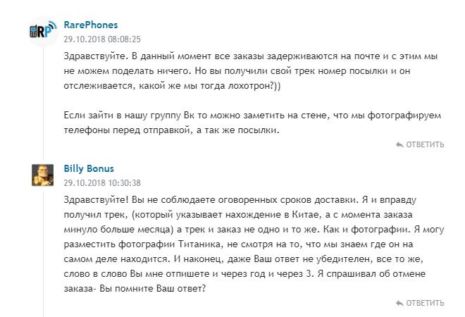 Rarephones.ru отзывы
