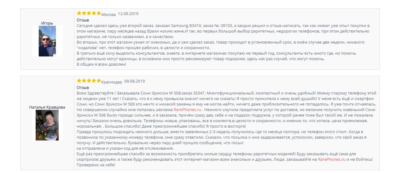 Отзывы на Rarephones.ru