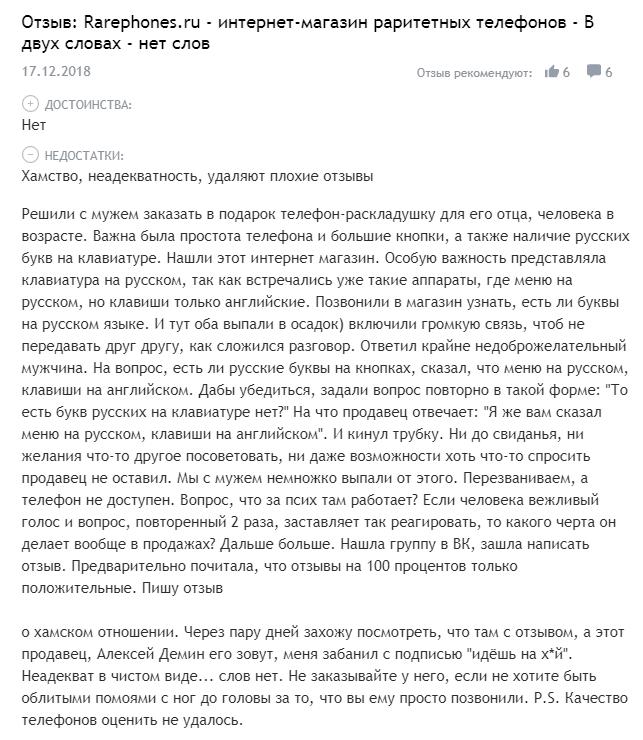 Правдивые отзывы о Rarephones.ru