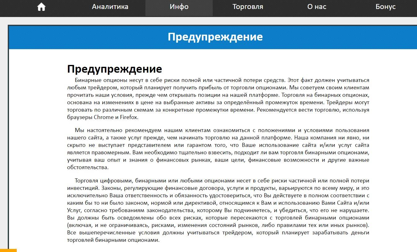 """""""Инфо — Предупреждение"""""""