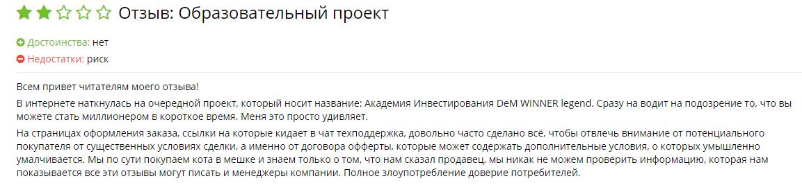 Отзывы о dm-winner.com
