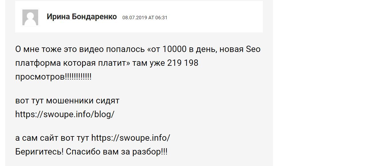 Seos отзывы