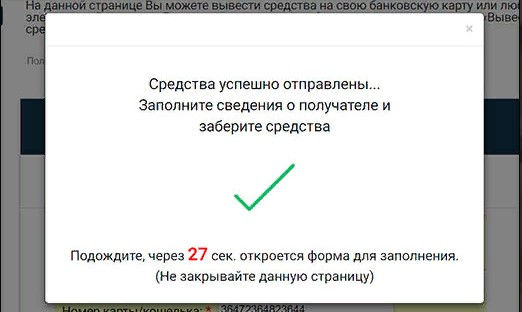"""""""Средства успешно отправлены"""""""