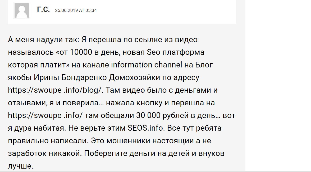Отзывы о Seos
