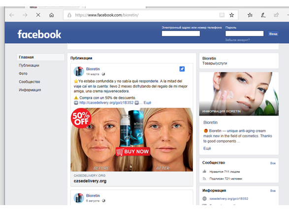 Аккаунт на Фейсбук
