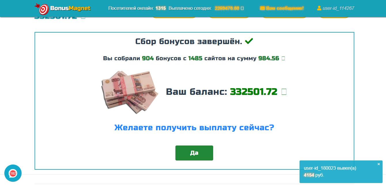 """Сбор бонусов завершен"""